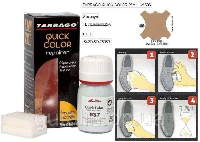 Крем-восстановитель для гладкой кожи Tarrago Quick Color 25 мл цвет темно бежевый (606)