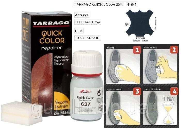 Крем-восстановитель для гладкой кожи Tarrago Quick Color 25 мл цвет ультрамарин (641)