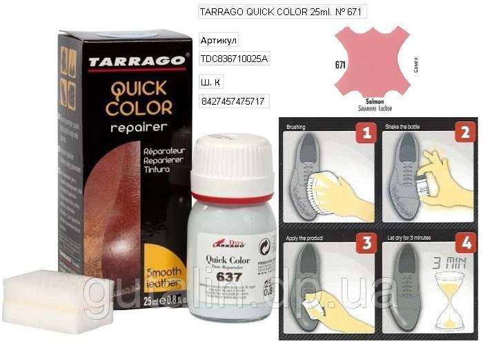 Крем-восстановитель для гладкой кожи Tarrago Quick Color 25 мл цвет грязно розовый (671)