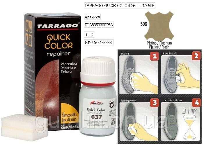 Крем-восстановитель для гладкой кожи Tarrago Quick Color 25 мл цвет платина металлик (506)