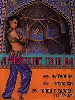 Арабские танцы. Фараоник, феллахи, танец с саблей