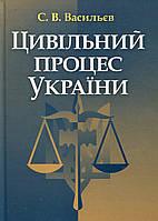 Цивільний процес України. Навчальний посібник