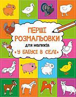 Раскраски У бабусі в селі Алешичева А.В. 2+, фото 1