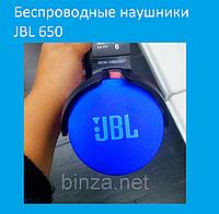 Беспроводные наушники JBL 650 (черный, красный, синий, золотой)!Акция