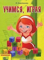 Учимся, играя. Практический курс раннего музыкально-эстетического развития детей 3-5 лет