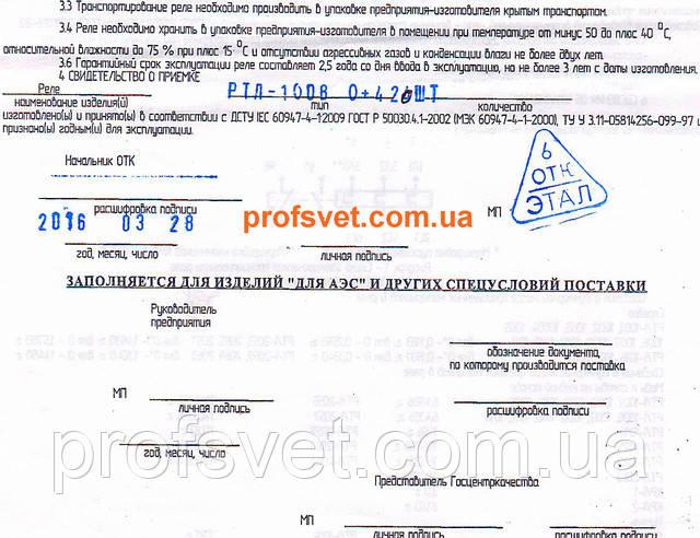 сканирование паспорт электро тепловое реле ртл-1008 этал