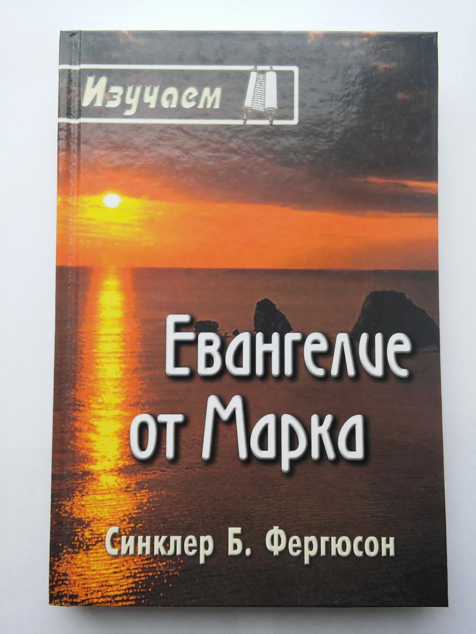 Вивчаємо Євангеліє Від Марка Сінклер Б. Фергюсон