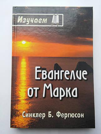 Вивчаємо Євангеліє Від Марка Сінклер Б. Фергюсон, фото 2
