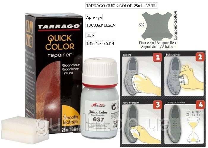 Крем-восстановитель для гладкой кожи Tarrago Quick Color 25 мл цвет антик серебряный металлик (502)