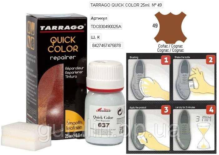 Крем-восстановитель для гладкой кожи Tarrago Quick Color 25 мл цвет коньяк (49)