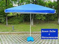 Торговый зонт 2,5x2,5м