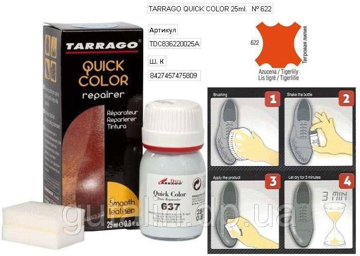 Крем-восстановитель для гладкой кожи Tarrago Quick Color 25 мл цвет тигровая лилия (622)