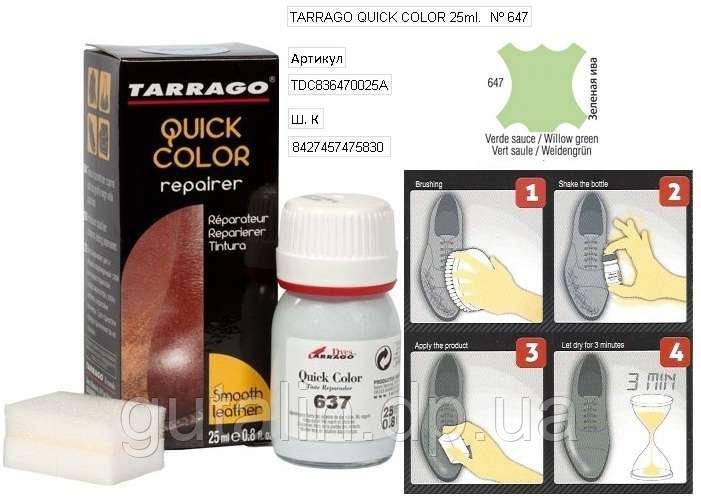 Крем-восстановитель для гладкой кожи Tarrago Quick Color 25 мл цвет зеленая ива (647)