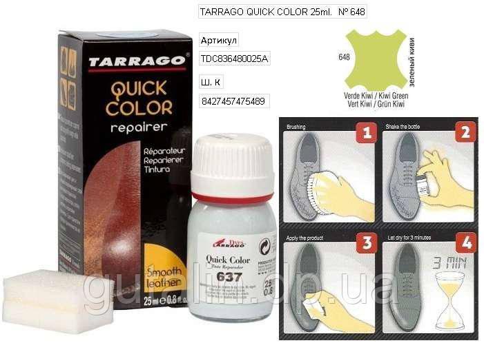 Крем-восстановитель для гладкой кожи Tarrago Quick Color 25 мл цвет зеленый киви (648)