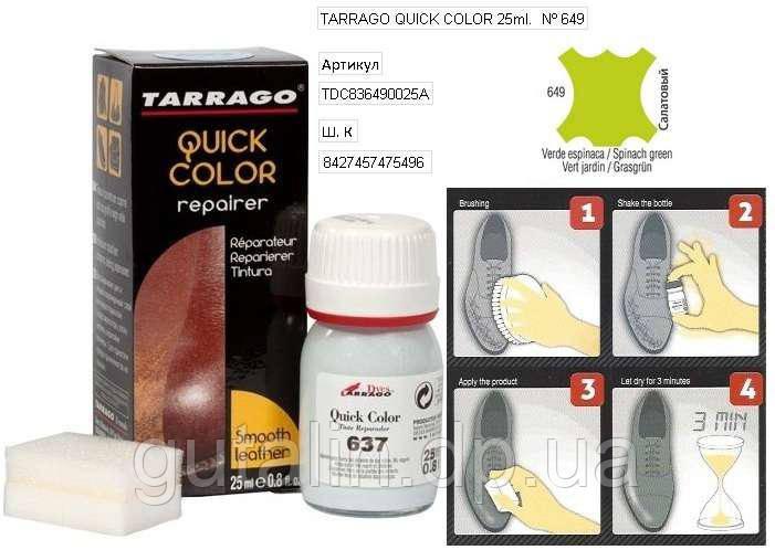 Крем-восстановитель для гладкой кожи Tarrago Quick Color 25 мл цвет салатовый (649)