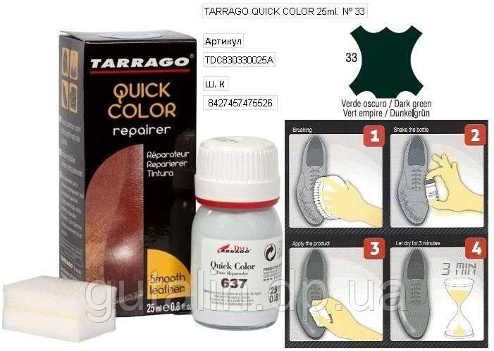 Крем-восстановитель для гладкой кожи Tarrago Quick Color 25 мл цвет темно зеленый (33)