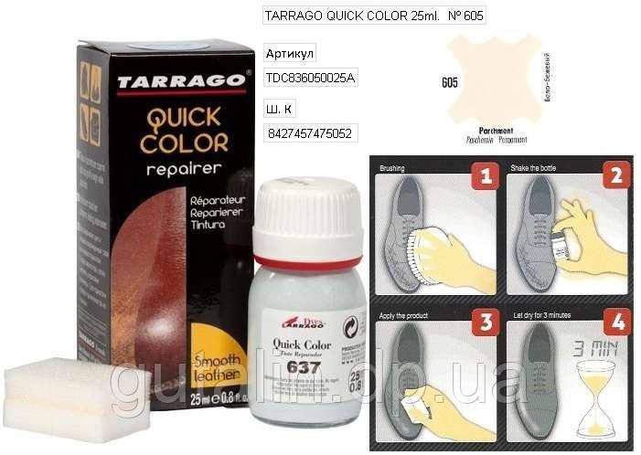 Крем-восстановитель для гладкой кожи Tarrago Quick Color 25 мл цвет пергамент (605)