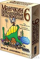 Настольная игра Манчкин 6. Безбашенные Подземелья (2-е.рус.изд)