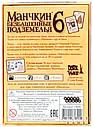 Настольная игра Манчкин 6. Безбашенные Подземелья (2-е.рус.изд), фото 2