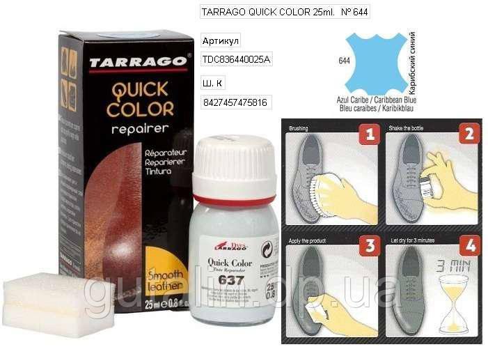 Крем-восстановитель для гладкой кожи Tarrago Quick Color 25 мл цвет грязно бирюзовый (645)
