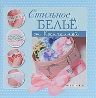 Стильное белье от Косичкиной