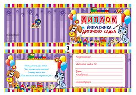 Диплом выпускника детского сада - Арт 3