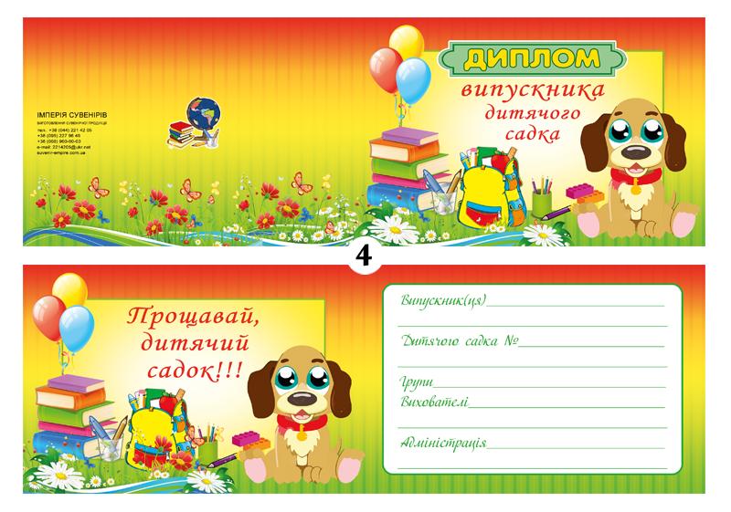 Диплом выпускника детсадика - Арт 4