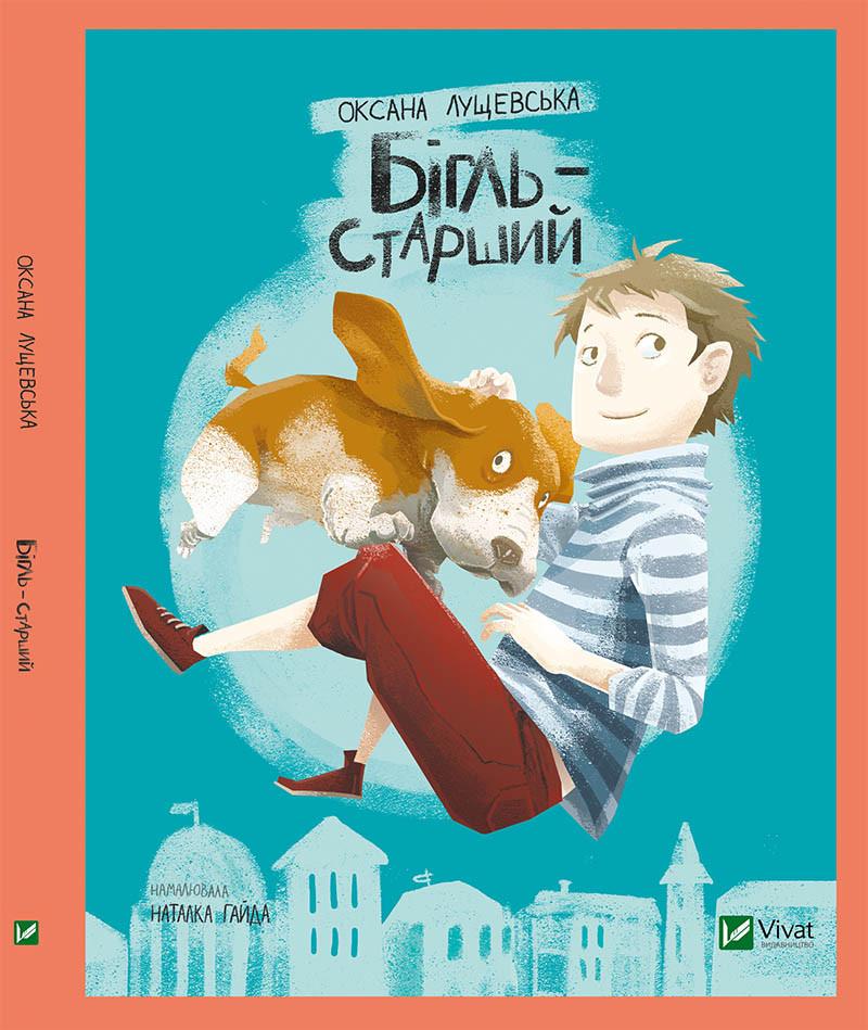 Книга для детей Бігль старший 6 +