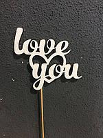 "Топпер деревянное слово ""love you"", фото 1"