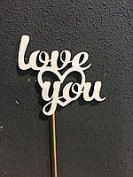 "Топпер деревянное слово ""love you"""