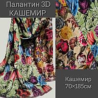Палантин 3Д  кашемир цв. 8