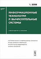 Информационные технологии и вычислительные системы, №1, 2008