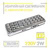 Аккумуляторный LED светильник Feron EL115 2Вт DC (аварийный) светодиодный