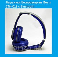 Наушники Беспроводные Beats STN-019 с Bluetooth (черный, синий, зеленый, серебро)!Акция