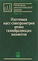 Проблемы аналитической химии. Том 15. Изотопная масс-спектрометрия легких газообразующих элементов