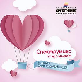 ТМ «Spektrumix» поздравляет с  Днем всех влюбленных!
