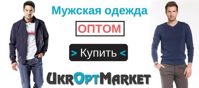 c812bfa556e Широкий выбор модной одежды оптом в Одессе на 7 км. от популярных фабрик