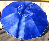 Зонт 2,5м плотный 8спиц с клапаном. Цвет синий, красный, зеленый