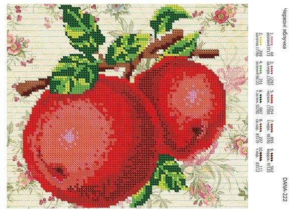 """""""Красные яблоки"""""""