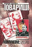 Товариші. Комунізм: світова історія