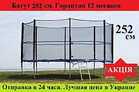 Батут FunFit 252 см сетка + лестница. Цена актуальна. Есть в наличии!!!