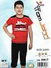 Пижама для мальчиков  Tom John 8-13 лет