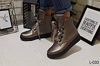 Бронзовые ботиночки женские на шнуровке лента, удобная женская демисезонная обувь