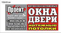 Замена битых стекол, стеклопакетов, окон в Луганске, Счастье, Краснодоне