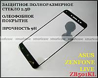 Premium Tempered Glass защитное стекло Asus Zenfone Live ZB501KL A007 с черными рамками  2.5D 9H 0,3 мм