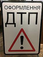 Дорожный знак Оформлення ДТП