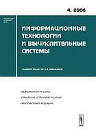 Информационные технологии и вычислительные системы, №4