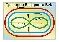 Стенд Тренажер для зрения В.Ф.Базарного (МДФ)