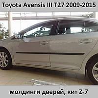 Молдинги на двери Toyota Avensis III T27 2009-2012 / IV T29 2012-2015