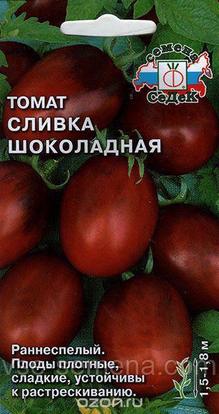 Томат Сливка Шоколадная 0,1г
